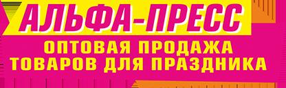 ООО «Альфа-Пресс» Логотип
