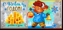 Новогодние Конверты для денег