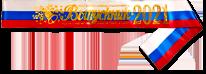 Лента триколор атлас