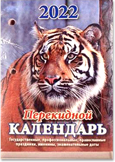 Календари Настольные перекидные