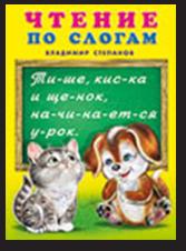 Учебник для малышей дошкольников