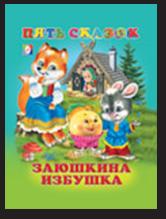 Книга детская 5 сказок