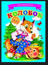 Книга детская картонная