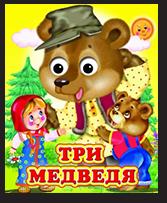 Книга детская картонная с глазками