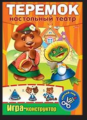 книга конструктор театр для детей