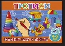 Книга прописи детская