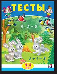 Книга тестов детская