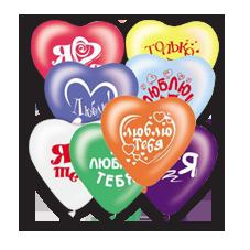 Воздушные шары в виде сердца с надписями