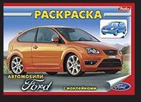 Раскраска с наклейками авто автомобили машины