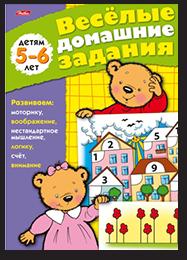 Книга веселые домашние задания