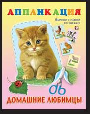 Книга детская аппликация