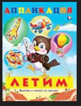 Книга детская аппликация с наклейками
