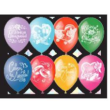 Воздушные шары круглые с надписью с Днем Свадьбы
