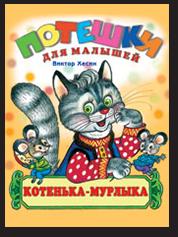 Книга потешки для малышей
