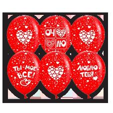 Воздушные шары круглые с надписью с Любовью Свадебные