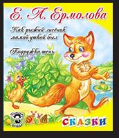 Книга читаем детям
