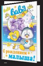 Открытка С Рождением ребенка с новорожденным А4