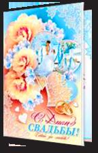 Открытка А4 С Днем Свадьбы свадебная Новобрачным