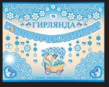 Гирлянда С Новорожденным