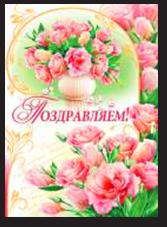 плакат А2 поздравительный для праздника