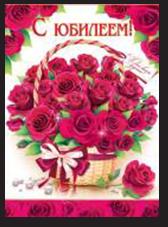 плакат А2 поздравительный для праздника с Юбилеем