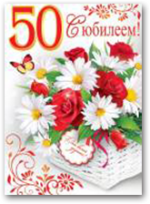 плакат А2 поздравительный для праздника с Юбилеем с датой