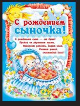 плакат А2 поздравительный с рождением ребенка