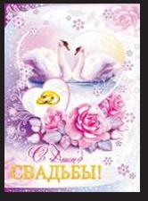 плакат А2 поздравительный для праздника свадебный