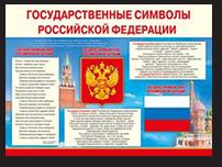плакат А2 с государственной символикой с гербом