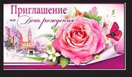 Приглашение на День Рождения женское