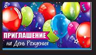 Приглашение на День Рождения детское