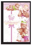 Открытка А5 С рождением дочки с новорожденной