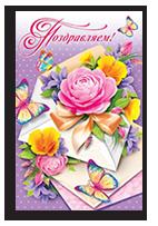 Сложно-техническая открытка Поздравляю
