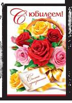 Сложно-техническая открытка С Юбилеем