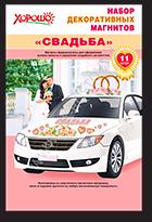 Магниты оформительские Свадебный набор Свадьба