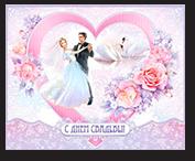 Открытка формата А3 С днем Свадьбы для Новобрачных