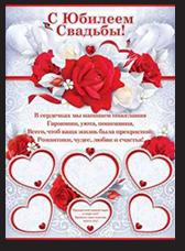Плакат С Юбилеем Свадьбы