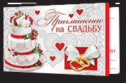 Приглашение на свадьбу двойное