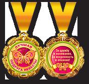 Медаль металлическая для свадьбы