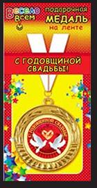 Медаль металлическая с юбилеем Свадьбы