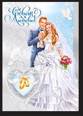 Открытка формата А4 С днем Свадьбы для Новобрачных