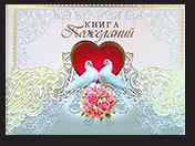 Книга пожеланий новобрачным свадебная