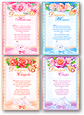 Свадебные грамоты, дипломы формат А4
