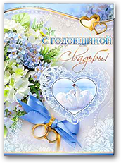 Открытка формата А4 С юбилеем Свадьбы