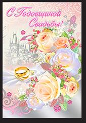 Открытка формата А5 С юбилеем Свадьбы