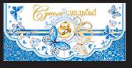 Конверт для денег большой С днем Свадьбы