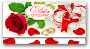 Конверт для денег С днем Свадьбы