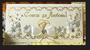 Конверт для денег ручной работы С днем Свадьбы