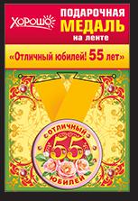 Медаль поздравительная юбилейная с цифрой датой