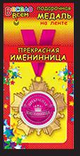 Медаль поздравительная